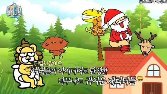 MBC '마이 리틀 텔레비전' 캡처