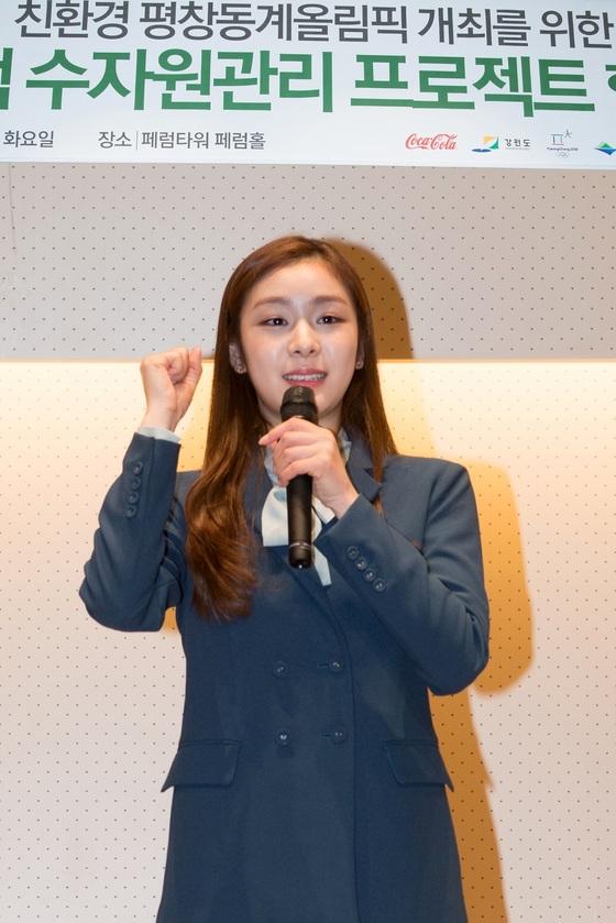 통합적 수자원 관리 프로젝트 협악식에 참석한 김연아 [사진 코카콜라]