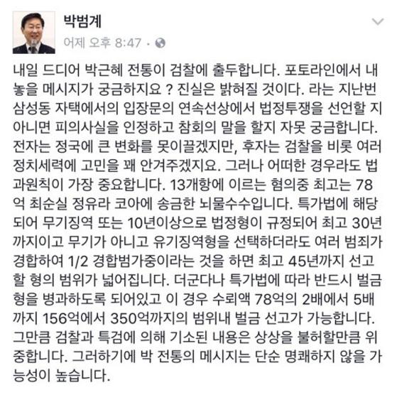[사진 박범계 페이스북 캡처]