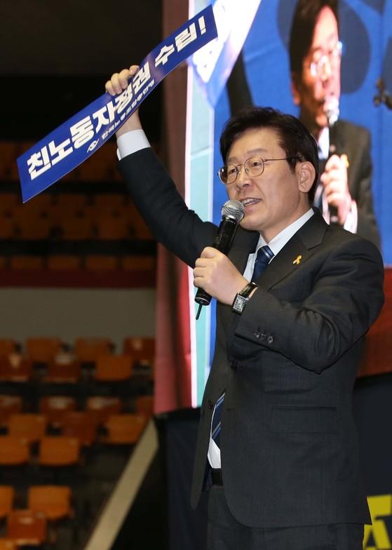 이재명 성남시장이 22일 오후 서울 송파구 잠실학생체육관에서 열린 한국노총 전국단위노조 대표자대회에 참석했다. [사진 오종택 기자]