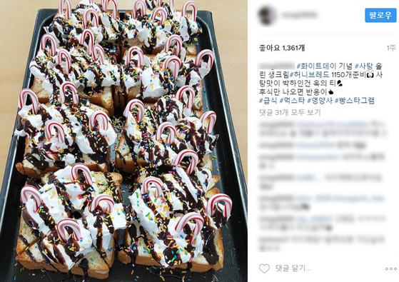 [사진 김민지 영양사 인스타그램]