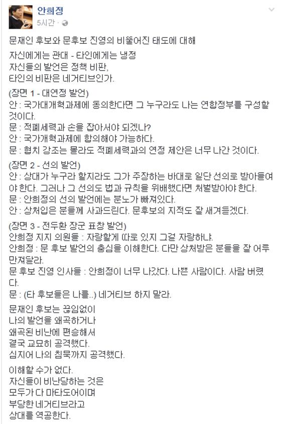 사진=안희정 페이스북 캡처