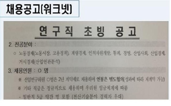 2006년 한국고용정보원이 워크넷에 올린 채용 공고. 게시물의 제목만 보면 '연구직 채용'으로 볼 가능성이 크다. [워크넷 채용공고 캡처]