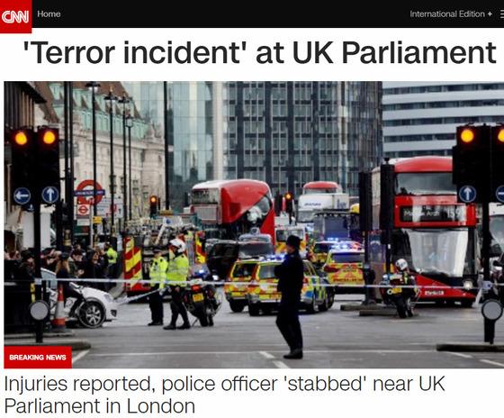 영국 런던의 의회 앞에서 테러사건이 발생했다. [사진 CNN 홈페이지]