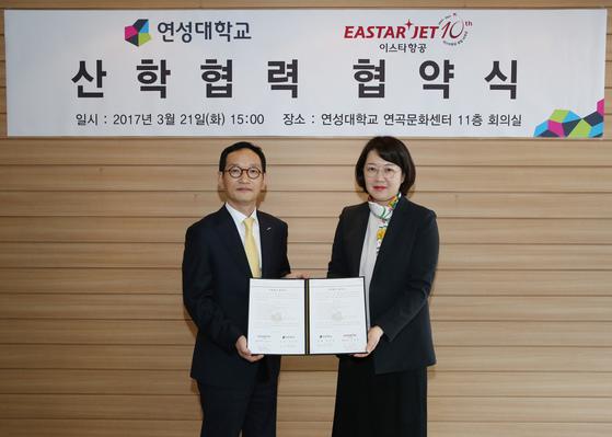 협약서에 서명하고 교환하는 연성대학교 권민희 총장과 이스타항공(주) 김유상 전문이사