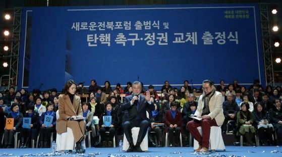 문재인 전 더불어민주당 대표가 지난 2월 12일에 전주 화산체육관에서 열린 새로운 전북포럼 출정식에 참석해 강연을 하고 있다. [문재인 공식 블로그]