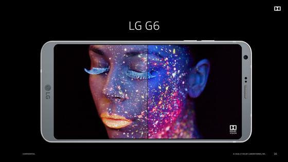 LG전자의 신작 스마트폰 G6 모델에 적용된 돌비 비전. 이 기술은 사람의 눈이 감지하듯 최대 10억개의 색을 구현하는 고화질 기술이다. 배터리 사용량도 적용 전보다 15% 줄여준다. [사진 돌비코리아]