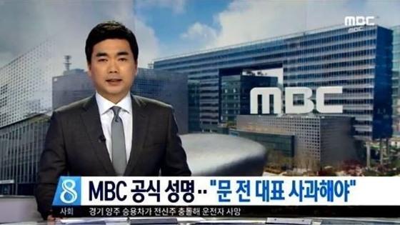 [사진 MBC 보도 화면 캡처]