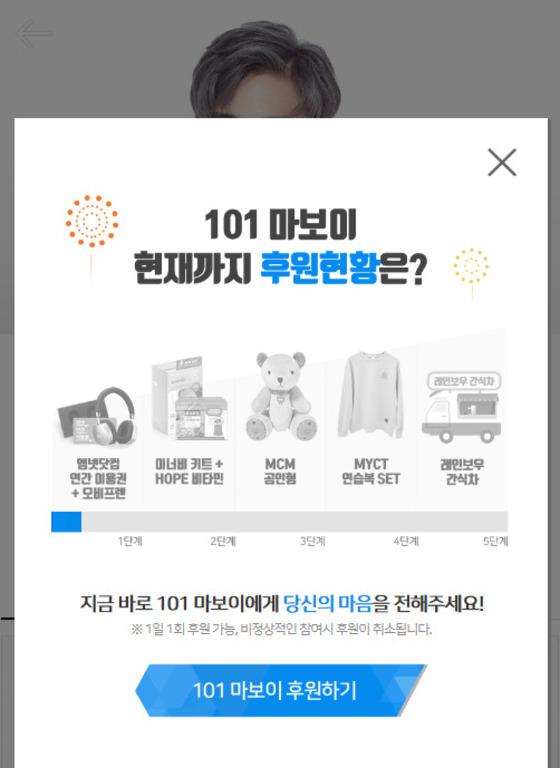 [사진 Mnet 마보이 홈페이지]