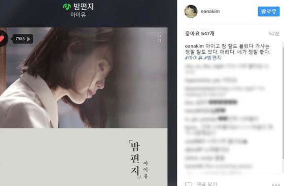 [사진 김이나 인스타그램]