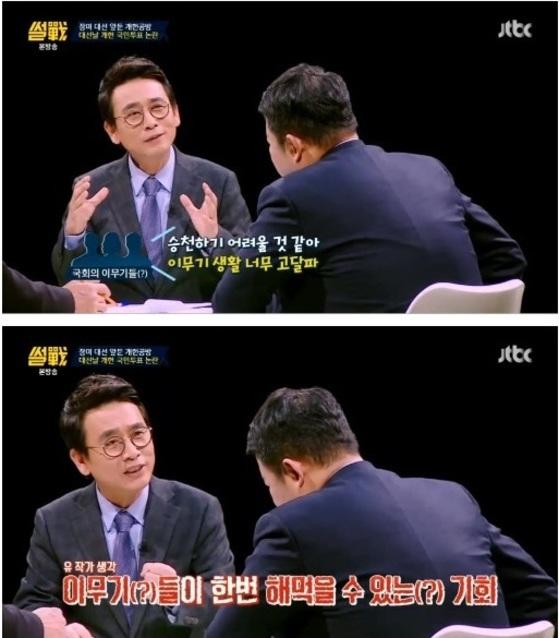 '썰전'에서 정치권의 개헌 추진 움직임을 비판하는 유시민 전 복지부 장관 [사진 JTBC 캡처]