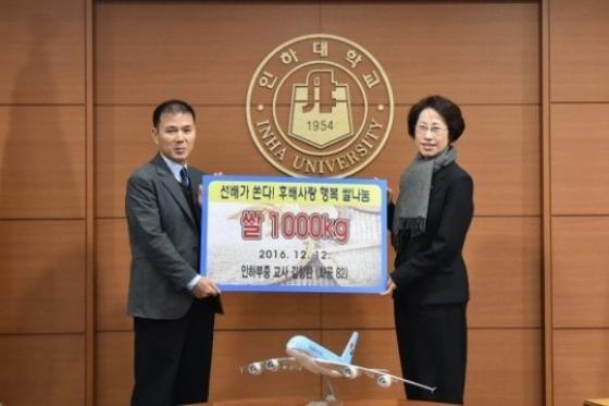 김창완씨가 인하대학교에 쌀 1000kg을 기부했다. [사진 인하대학교 제공]
