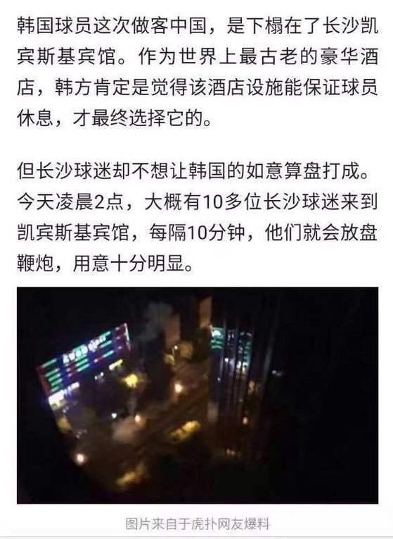 """중국의 인터넷에는 중국 추미 10여명이 23일 새벽 0시부터 10분 간격으로 대표팀 숙소 근처에서 폭죽을 터뜨렸다는 내용이 사진과 함께 올라왔다. """"의도는 아주 분명하다""""라는 문장이 들어있다."""