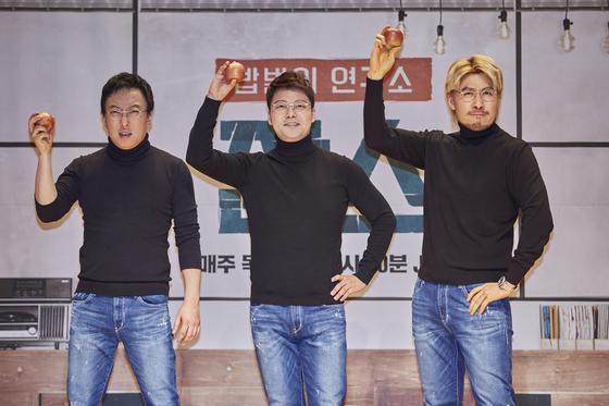 JTBC '밥벌이연구소-잡스' 제작발표회 [사진 JTBC]