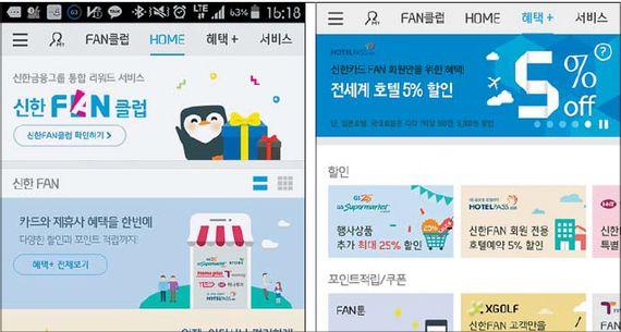 'FAN페이봇'은 고객의 개인화된 소비를 분석해 스마트한 소비생활을 지원하는 인공지능 기반의 비서 서비스다. 고객의 카드 사용 내역을 관리하고 항목에 따라 인공지능이 우선 추천해준다. [사진 신한카드]