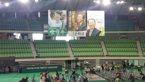 30일 국민의당 대통령선거 후보자 선출을 위한 네번째 국민경선이 열린 대구실내체육관.