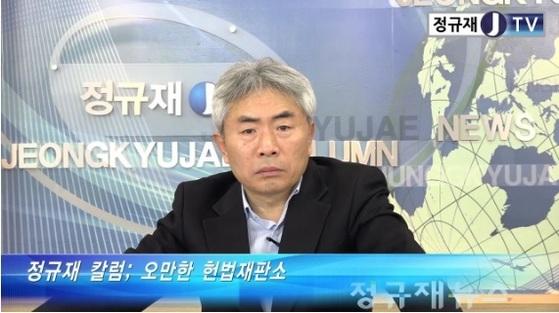 [출처 정규재TV 캡처]
