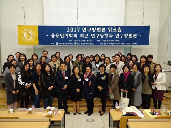 ▲ 사이버한국외대 TESOL대학원 '2017 연구방법론 워크숍'