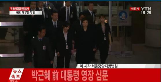 박근혜 전 대통령이 피의자 심문을 마치고 오후 7시 12분 법원으로 이동했다. [사진 = YTN 방송화면 캡쳐]
