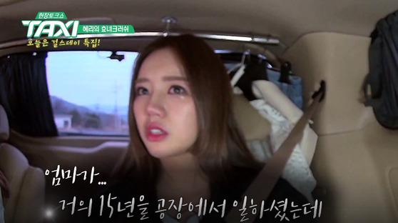 [사진 tvN 택시 캡쳐]