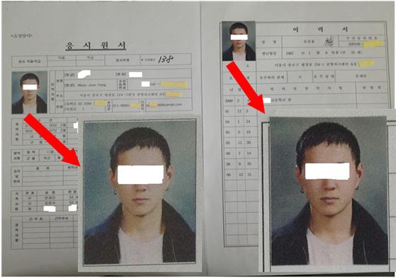 더불어민주당 문재인 후보의 아들이 한국고용정보원에 제출했던 입사지원서와 사진 [김상민 전 의원 제공]