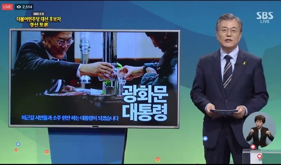 더불어민주당 문재인 전 대표 토론회 캡처
