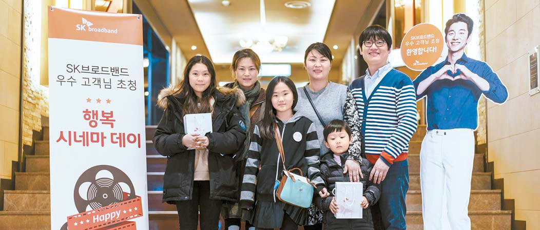 SK브로드밴드는 지난 16일 장기 우수 고객을 극장으로 초대해 '행복 시네마 데이' 행사를 가졌다. [사진 SK브로드밴드]