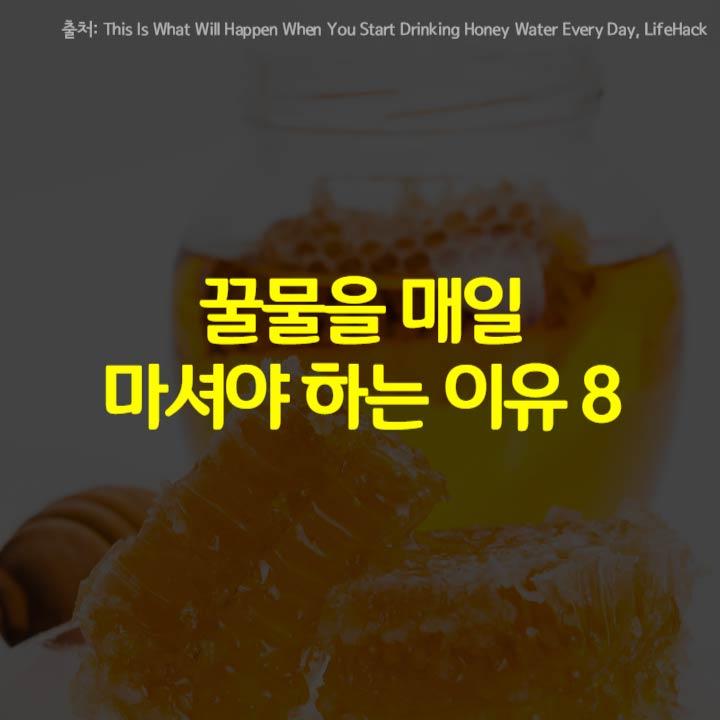 꿀물을 매일  마셔야 하는 이유 8
