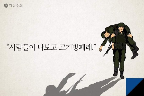 SNS에서 '여혐' '남혐' 논란을 일으킨 게시물 '92년생 김지훈'의 첫 장면 [사진 자유주의 페이스북]