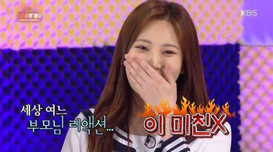 [사진 KBS 2TV '해피투게더']