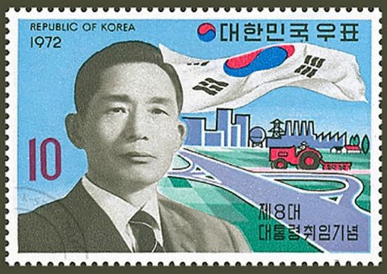 박정희 대통령 취임 기념 우표