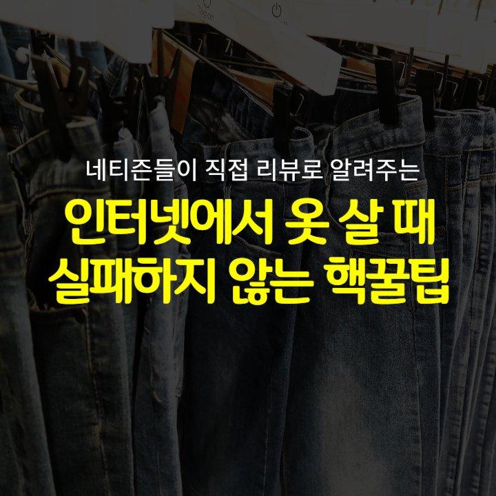 절대 실패없는 인터넷 옷쇼핑 핵꿀팁 5