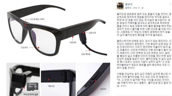 몰래 카메라가 달린 '몰카 안경'을 구분하는 방법을 설명했다. 영세 상인들이 뜻하지 않은 피해를 입는 것을 막기 위한 취지다. [황교익 페이스북]