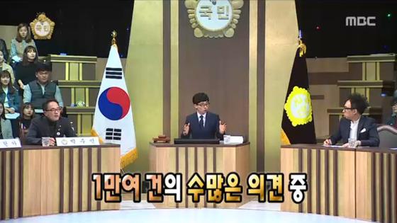 [사진 MBC '무한도전' 캡쳐]