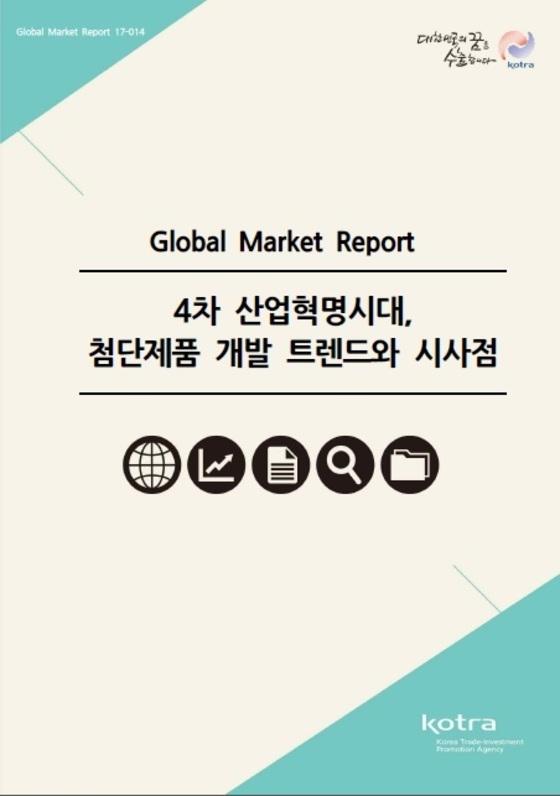 코트라 보고서 표지