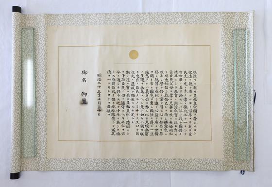 일왕이 1890년 10월 발표한 교육칙어.