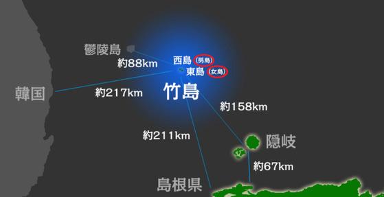 [사진 일본 영토주권대책기획조정실 ]