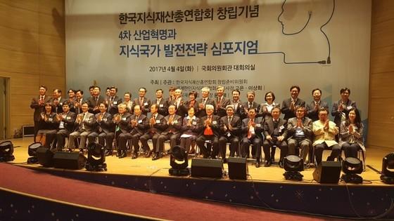 한국지식재산총연합회(한지총) 창립기념식 [녹색삶지식경제연구원]
