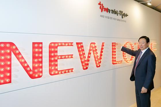 지난 3일 롯데그룹 50주년 창립 기념식에서 신동빈 회장이 '뉴롯데 램프'를 점등하고 있다. [사진 롯데]