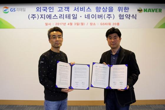 김남혁 GS리테일 CIO(오른쪽)와 송창현 네이버 CTO(왼쪽)가 MOU 체결 후 기념촬영을 하고 있다, [사진 GS리테일]