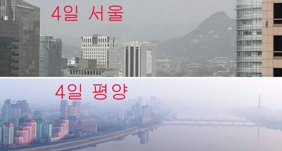 4일 서울(위)과 북한 평양(아래)시내가 뿌옇다. 서울은 이날 미세먼지가 '나쁨'수준이었다. 우상조 기자,사진공동취재단