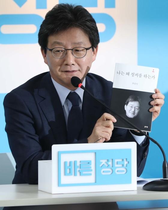 바른정당 유승민 대선후보가 4일 서울 여의도 당사에서 자신의 에세이 집을 들어보이며 발언하고 있다. 오종택 기자