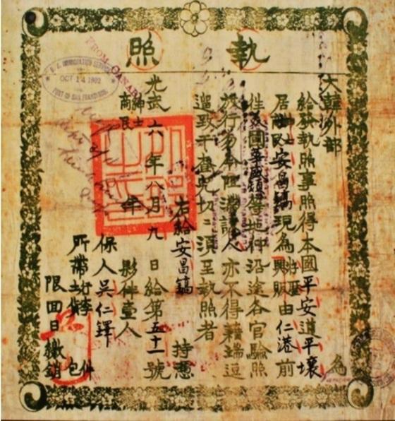 1902년 도산 안창호 선생이 미국을 방문할 때 쓴 '집조'. 집조는 대한민국 정부가 수립되기 전 조선의 조정이 발급한 여권이다. [사진 외교부]