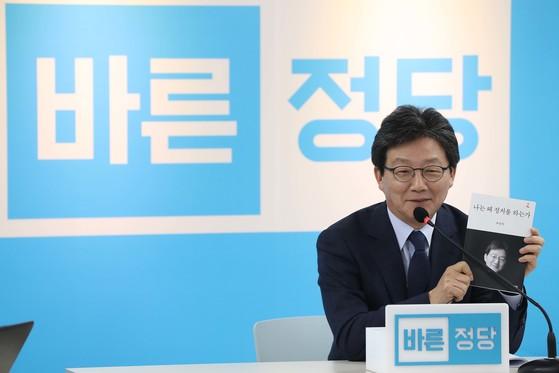 바른정당 유승민 대선후보가 4일 서울 여의도 당사에서 자신의 정치에세이 집 '나는 왜 정치를 하는가'를 들어보이며 발언하고 있다. 오종택 기자