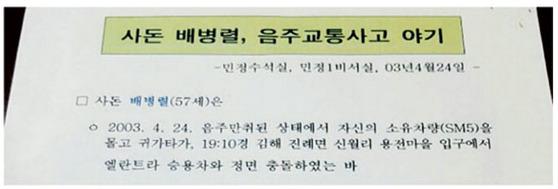 [사진 문화일보 캡처]