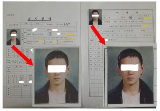 더불어민주당 문재인 후보의 아들이 한국고용정보원에 제출했던 입사지원서와 사진. [김상민 전 의원 제공]