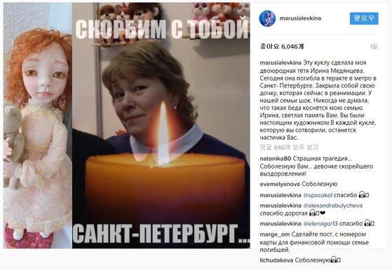 인스타그램에 올라온 이리나 추모 글과 그가 만든 인형사진. [사진 인스타그램 캡쳐]