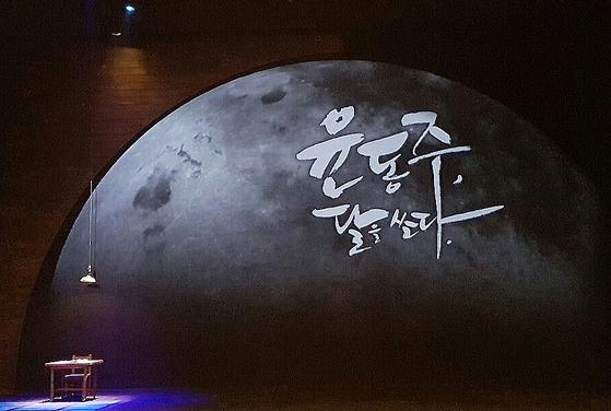 창작가무극 '윤동주, 달을 쏘다.'의 무대. 거대한 달이 떠 있다. 손민호 기자