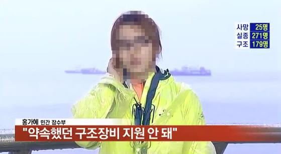 민간 잠수부 홍가혜씨는 2014년 4월 18일 한 종합편성채널과의 인터뷰에서 해경이 민간 잠수부를 막았다고 주장해 물의를 빚었다. [사진 MBN]