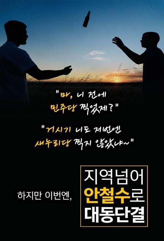[사진 안철수 국민캠프 페이스북]